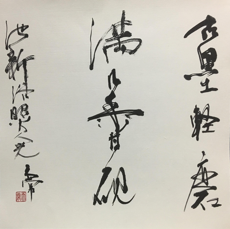 作品一覧 « 書道・習字のことなら梶田天常の自分流書道へ